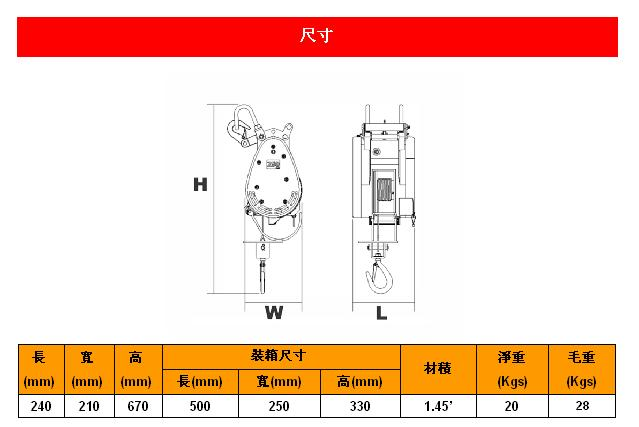 du-250a台湾小金刚迷你钢索式吊车|台湾小金刚电动|小